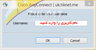 آموزش cisco any connect
